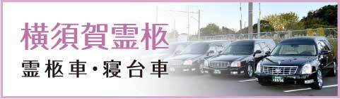 横須賀霊柩(霊柩車・寝台車