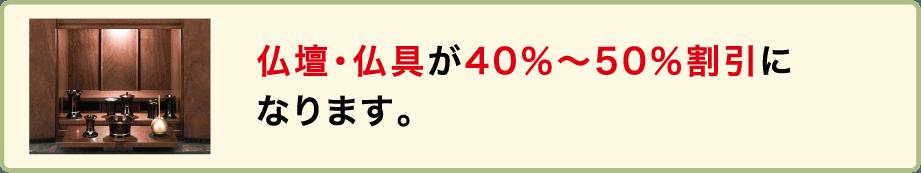 仏壇・仏具が40%~50%割引になります。