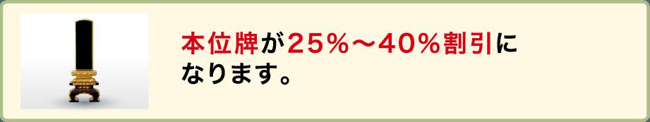本位牌が25%~40%割引になります。