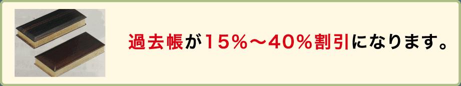 過去帳が15%~40%割引になります。