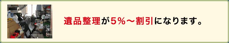 遺品整理が5%~割引になります。