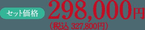 近野葬儀社 スマートプランのセット価格は298,000円(税別)となります